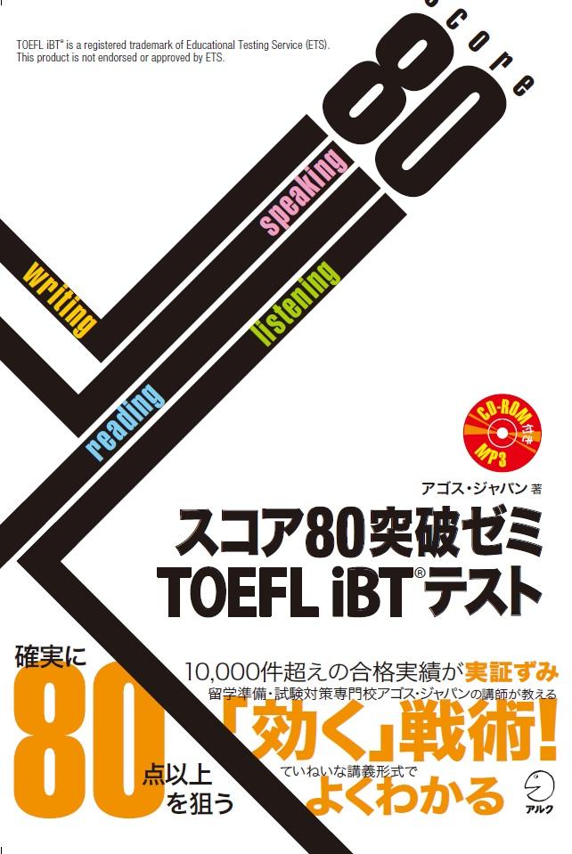 スコア80突破ゼミ TOEFL iBT(R) テスト