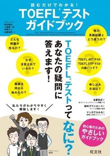 読むだけでわかる! TOEFL(R)テストガイドブック