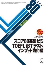 スコア80突破ゼミ TOEFL iBT(R) テスト インプット強化編