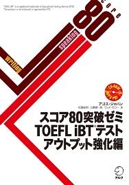 スコア80突破ゼミ TOEFL iBT(R) テスト アウトプット強化編