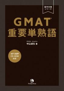 GMAT重要単熟語 表紙
