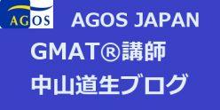 アゴス・ジャパン GMAT®講師 中山道生ブログ