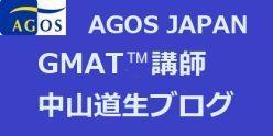 アゴス・ジャパン GMAT™講師 中山道生ブログ