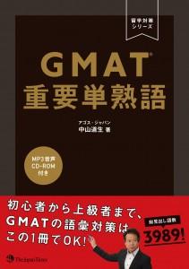 GMAT 重要単熟語 (留学対策シリーズ)