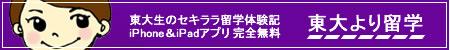 iPhone繝サiPad繧「繝励Μ縲梧擲螟ァ繧医j逡吝ュヲ縲�