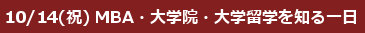 10/14(祝) MBA・大学院・大学留学を知る一日