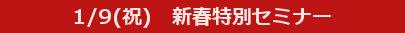 1/9(祝) 新春特別セミナー
