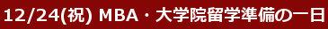 12/24(祝) MBA・大学院留学準備の一日